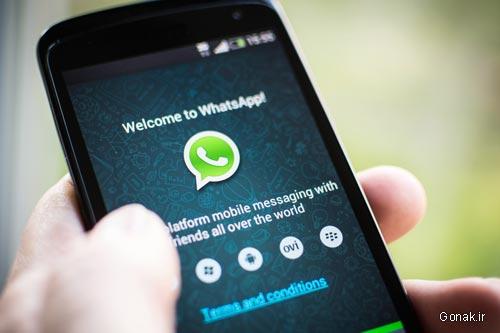 Photo of آخرین نسخه واتساپ با امکان تماس صوتی رایگان